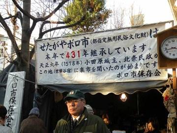 20090129_oudanmaku